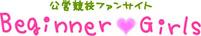 公営競技ファンサイト Beginner Girls
